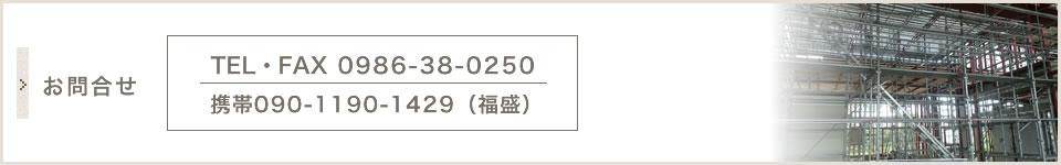 TEL/FAX 0986-38-0250 携帯090-1190-1429(福盛)